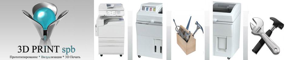 3D Печать. Наше оборудование Specrum.