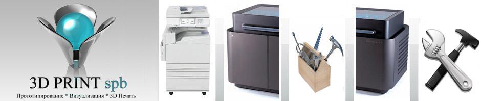 3D Печать. Наше оборудование Objet.