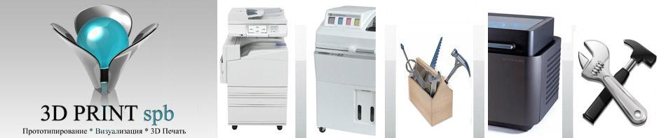 3D Печать. Наше оборудование.