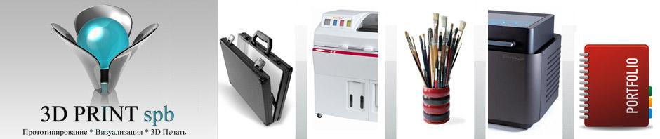 3D Печать - Наши работы
