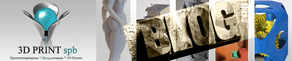 Блог 3D Печать, прототипирование, моделирование, литьё
