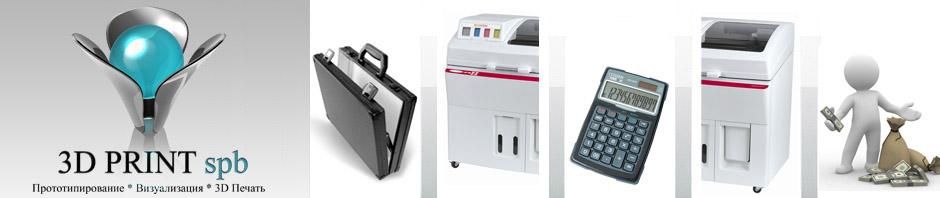 Расчет стоимости 3D печать. Spectrum Z450.