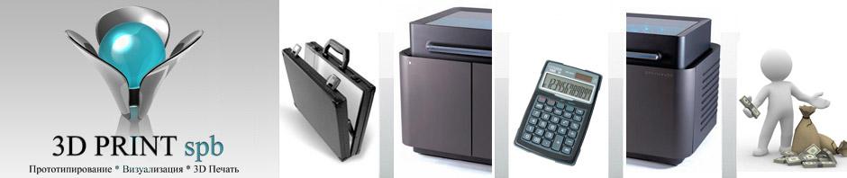 Расчет стоимости 3D печать. Connex 500.