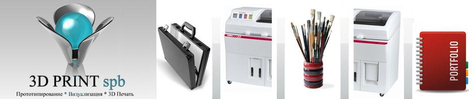 3D Печать. Наши работы на оборудовании Spectrm.