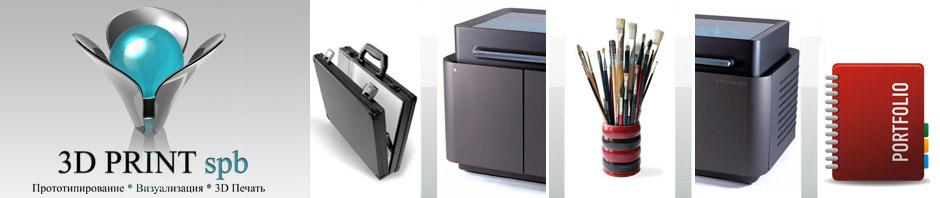 3D Печать. Наши работы на оборудовании Ojet.