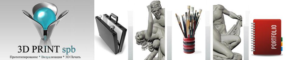3D Моделирование. Наши работы.